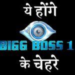 BIG NEWS : BIG BOSS 11 contestants list out Now Crazy 4 TV